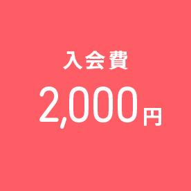 入会費 2000円
